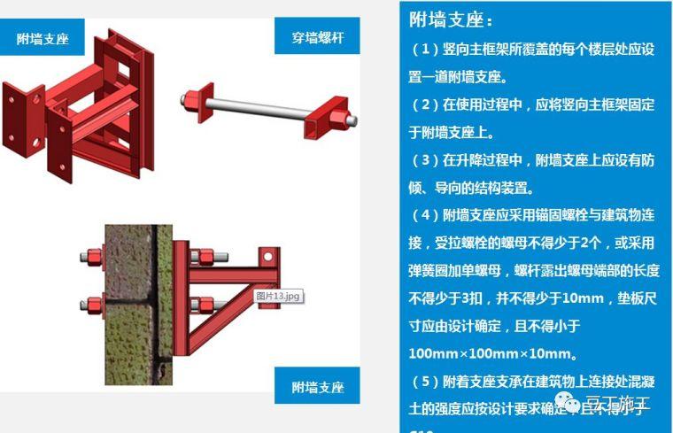 折叠式升降脚手架设计、安装及拆除工艺解析_79