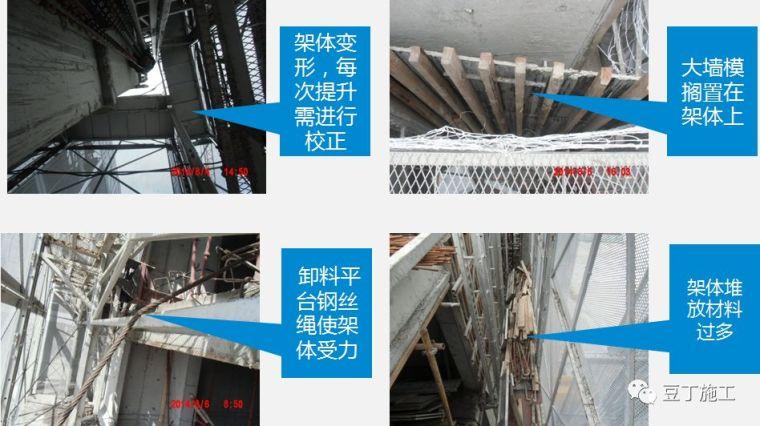 折叠式升降脚手架设计、安装及拆除工艺解析_85