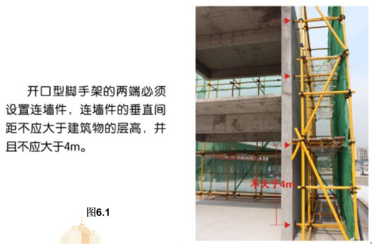 扣件式钢管脚手架:安全技术规范详解_19