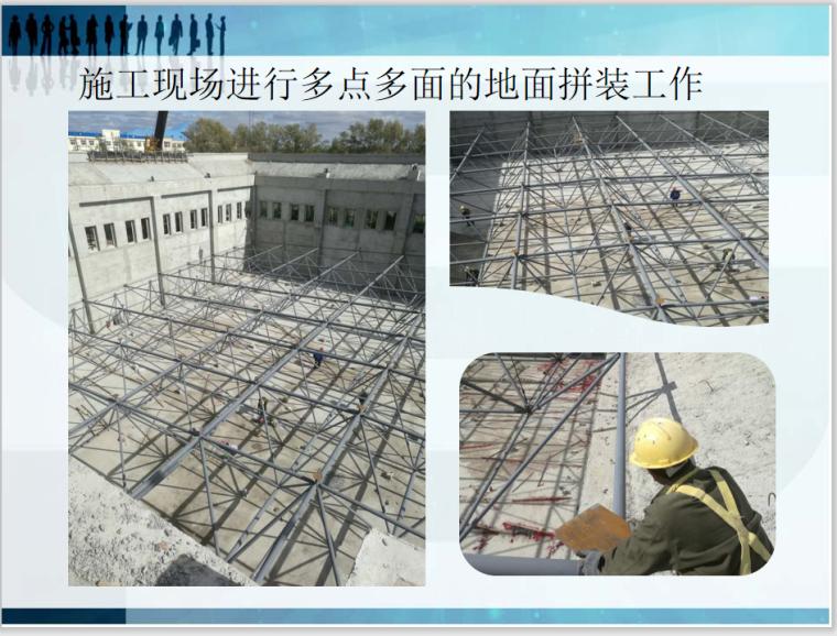 全民健身中心屋面网架钢结构整体吊装