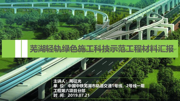 绿色施工汇报材料(芜湖轻轨)