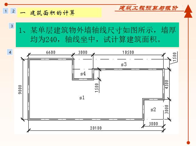 一、建筑面积的计算