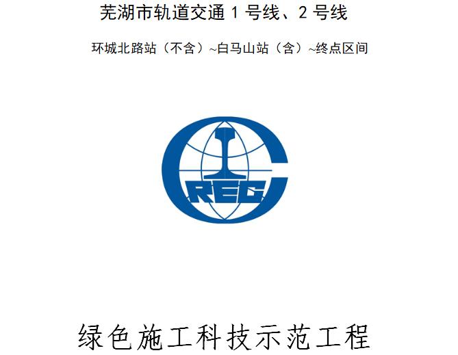 芜湖轻轨绿色施工科技示范工程汇报材料