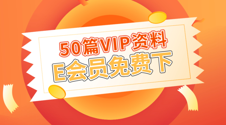 [福利]50套VIP资料E会员限时免费下载!