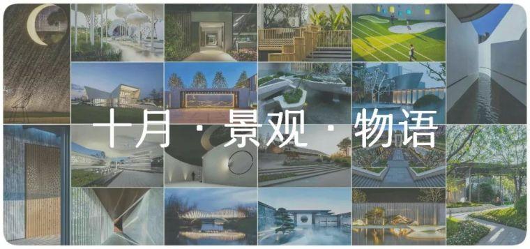 景观物语·十月20个有趣的景观项目合集