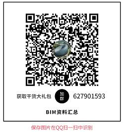 BIM学习培训步骤大纲(体系完整)-BIM群引流3_方形二维码_2019.10.09