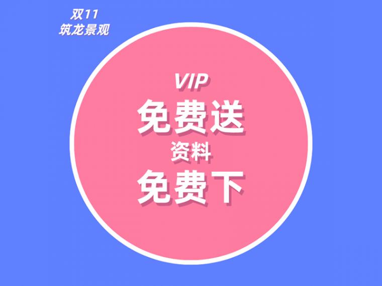 双11没套路!VIP免费送,资料免费下~E会员