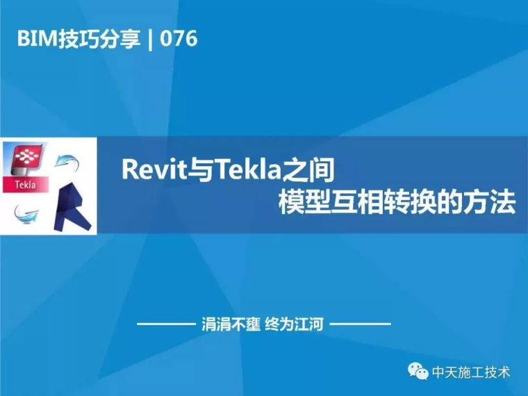 Revit与Tekla之间模型互相转换的方法