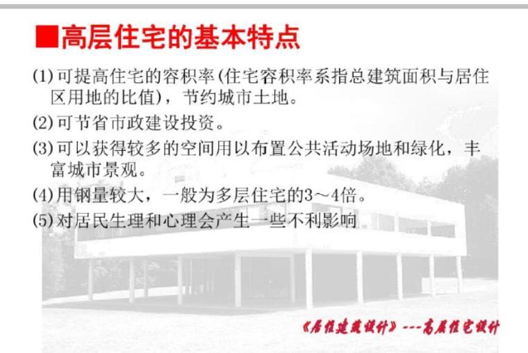 高层住宅结构设计培训(PDF共72页)