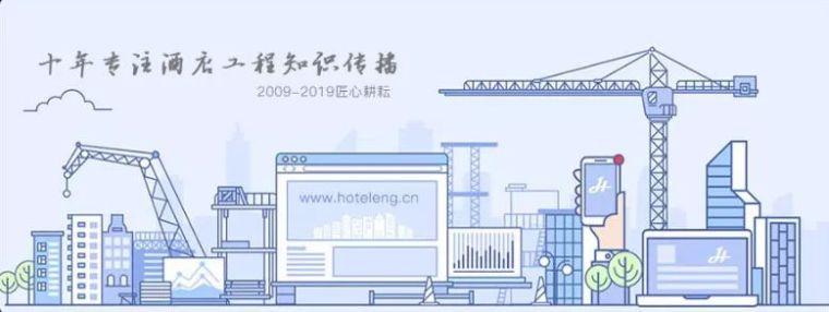 酒店工程之施工质量控制及样板展示