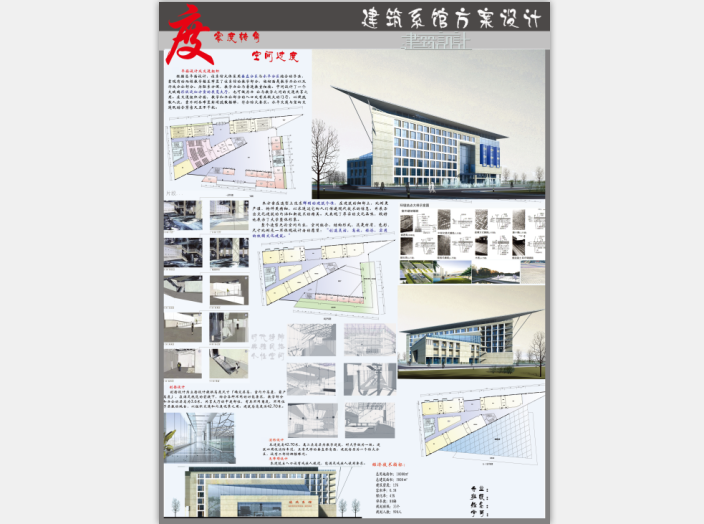建筑系馆毕业设计A0展板jpg+psd