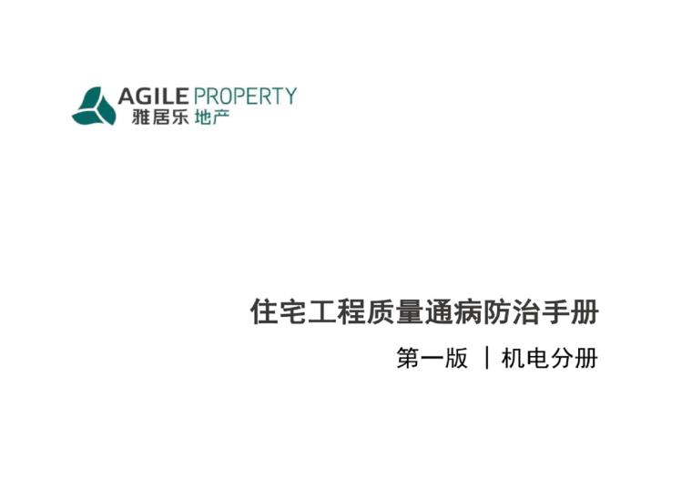 雅居乐住宅工程质量通病防治手册-机电分册