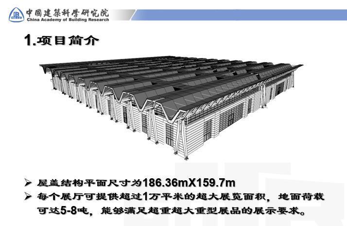 天津国家会展中心展厅屋盖结构设计分析