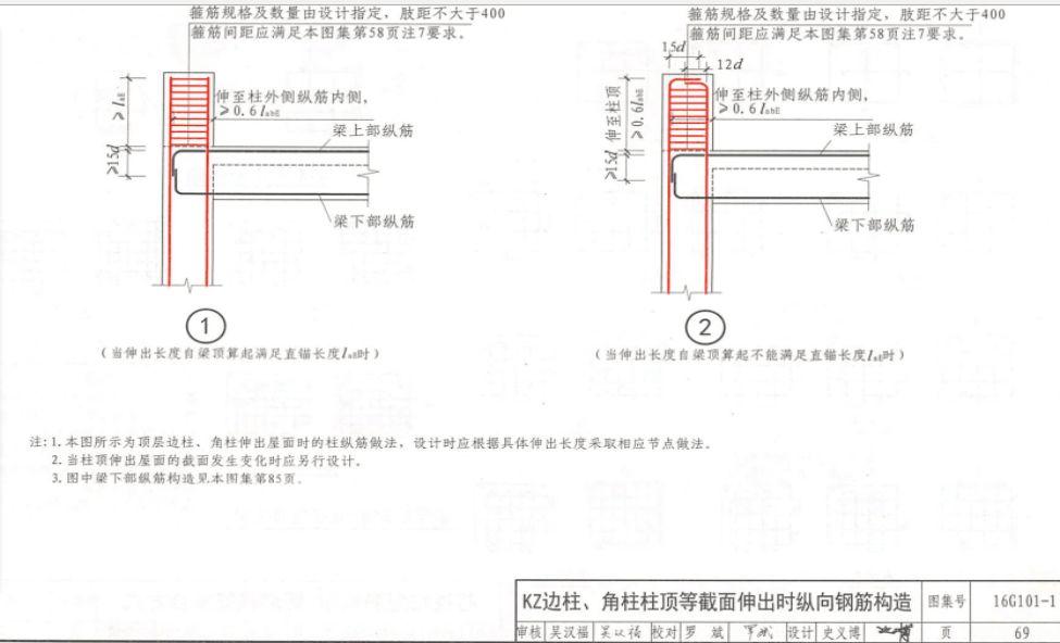 学透16G-101图集构造,超实用!_15