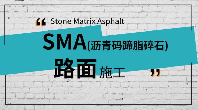 30篇SMA沥青路面施工资料合集