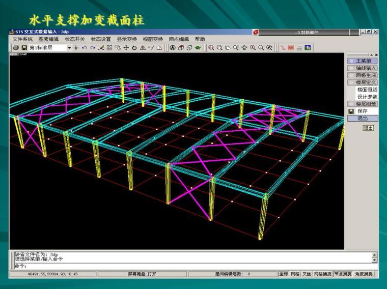 多高层钢结构的特点及分析控制教学课件PPT