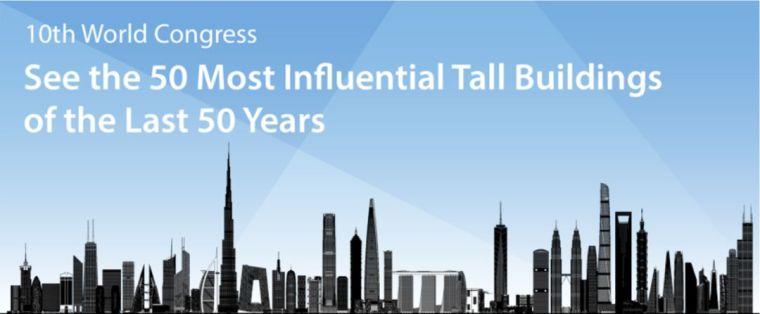 过去50年里最具影响力的50座高层建筑