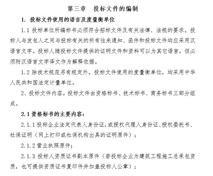 安置房项目EPC招标文件(含地勘报告)-5、 投标文件的编制