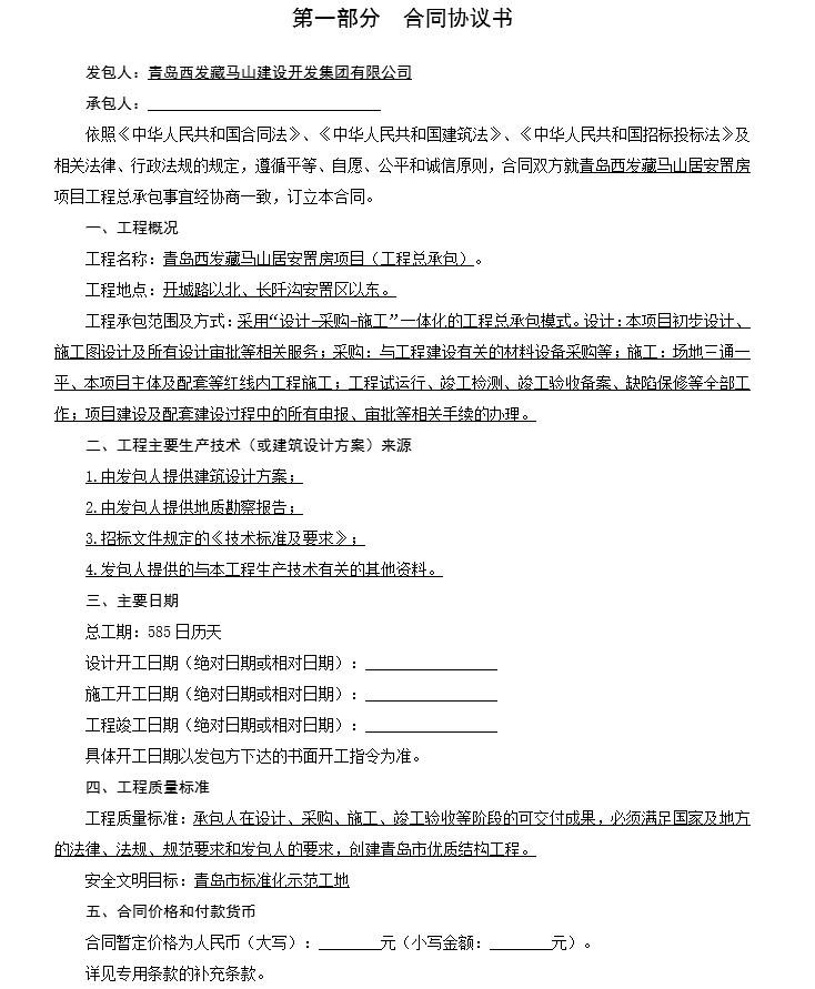 安置房项目EPC招标文件(含地勘报告)-7、合同协议书
