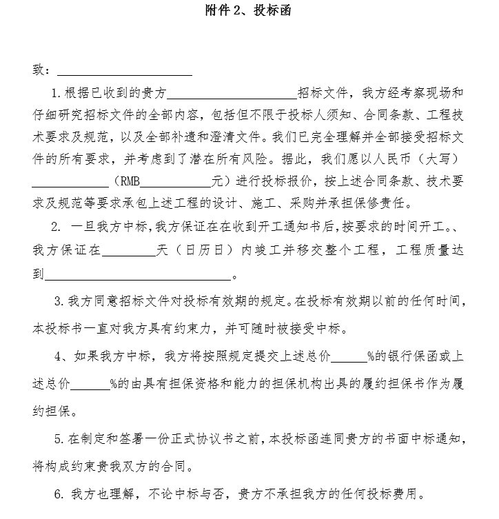 安置房项目EPC招标文件(含地勘报告)-8、投标函