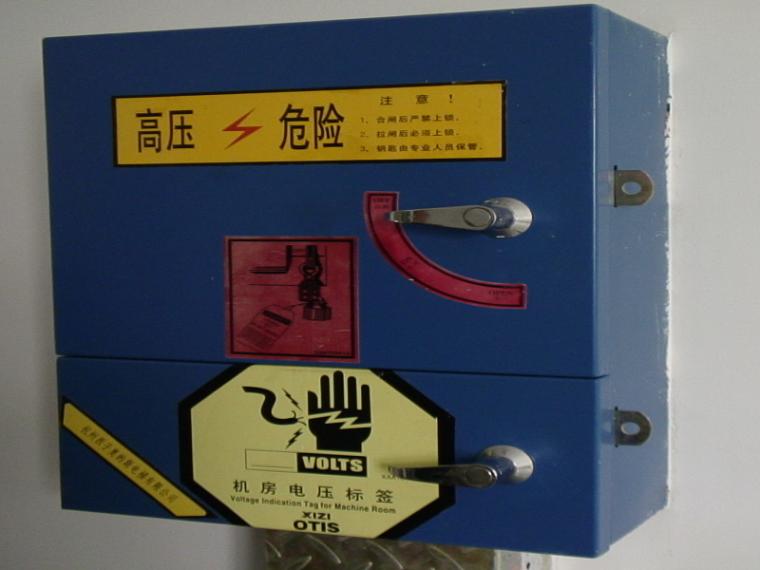 电梯安全技术规范培训讲义PPT(2019年)