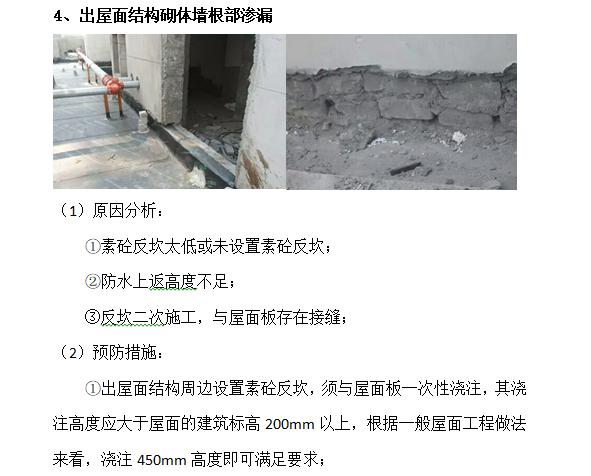 建筑工程常见防渗漏原因及预防措施(word)-出屋面结构砌体墙根部渗漏