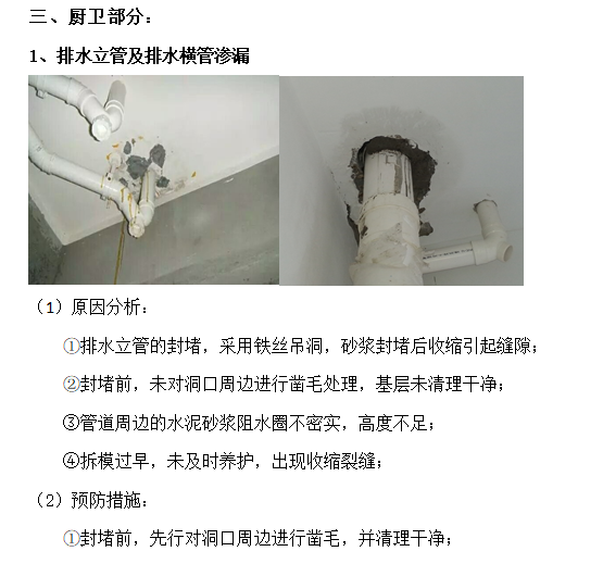 建筑工程常见防渗漏原因及预防措施(word)-排水立管及排水横管渗漏