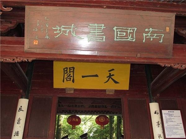 宁波天一阁——中国最古老的图书馆