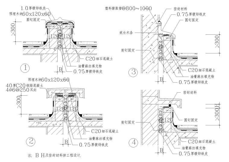 变形缝建筑构造节点(防水节点,内墙型等)