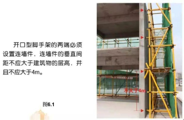 拿走不谢扣件式钢管脚手架安全技术规范详解_13