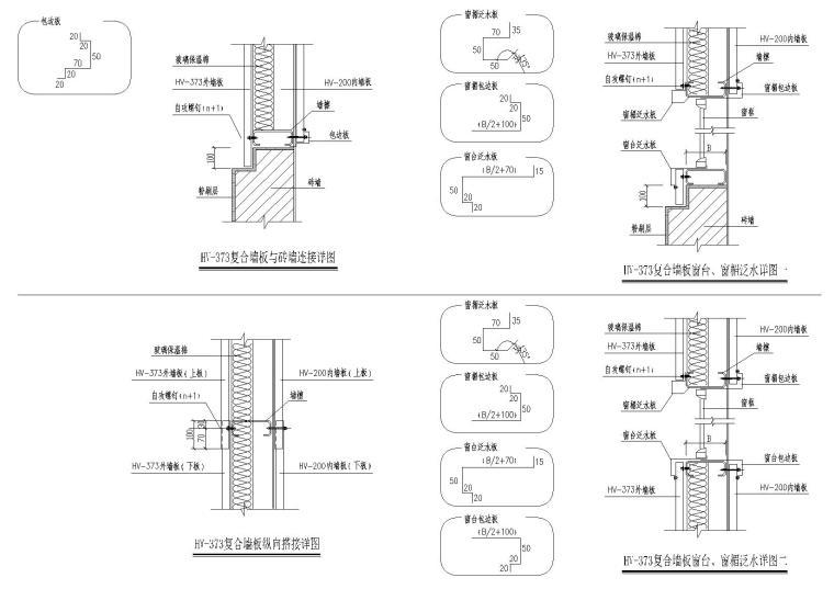 外墙外保温建筑构造(聚氨酯板搭接构造等)