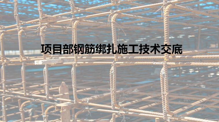 项目部钢筋绑扎施工技术交底