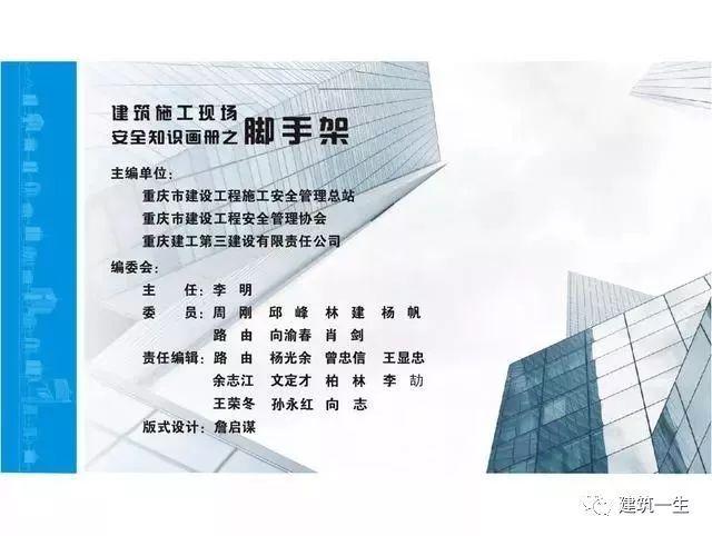 施工现场脚手架搭设标准规范做法画册(PPT