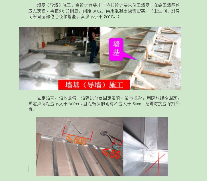 轻质隔墙板施工工艺安装方案