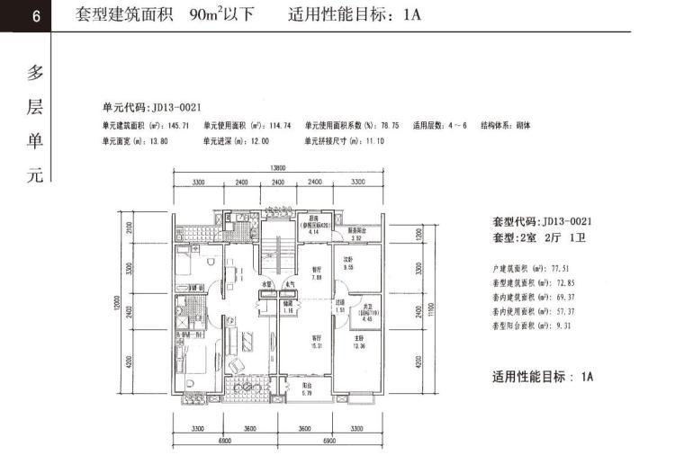 多层(4-7层)平层二室户户型设计图