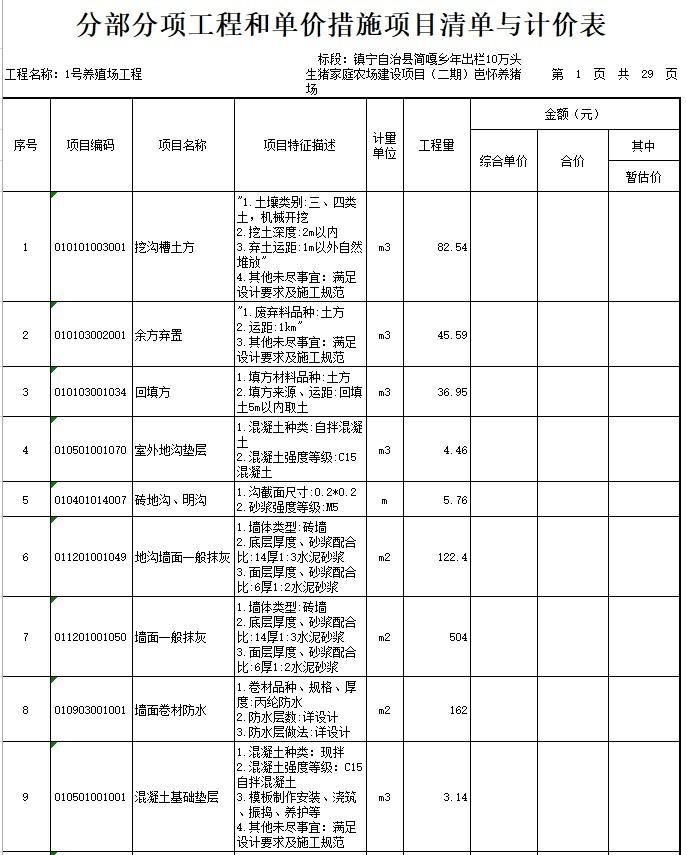 生猪家庭农场招标文件(含工程量清单)