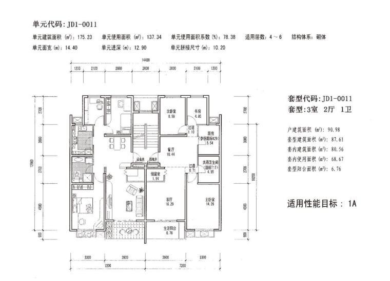 多层(4-7层)平层三室户户型设计图