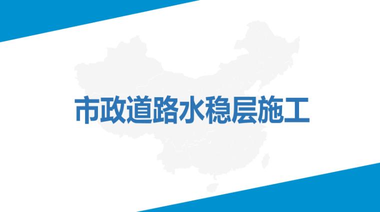 市政道路水稳层施工培训讲义(63页,多图)