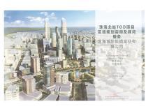 珠海北站TOD项目区域规划咨询及顾问服务