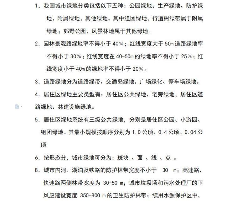 绿地规划考试重点学生资料(11页)