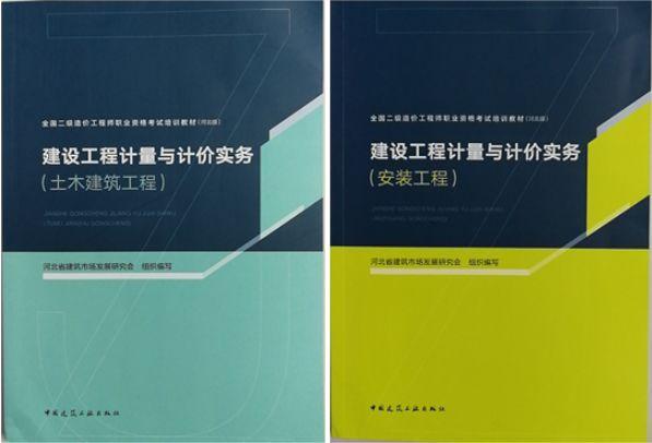 河北省二造考试教材正式发布!_2