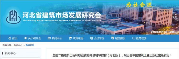 河北省二造考试教材正式发布!_1
