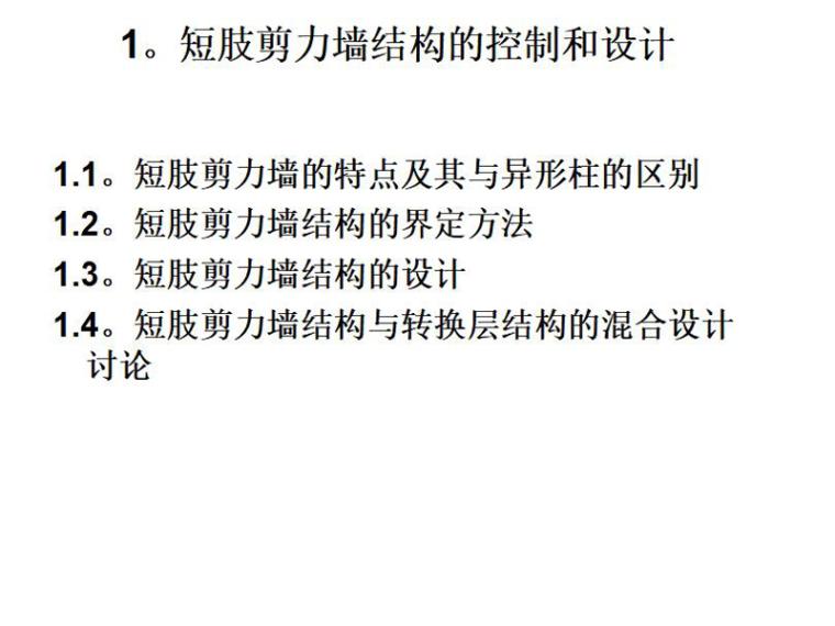剪力墙结构的分析和设计(PPT,67页)