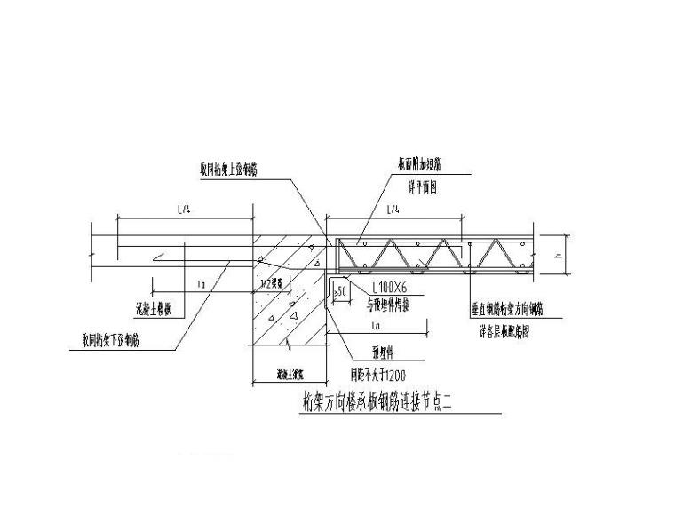 钢筋桁架楼承板详图CAD