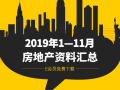 2019年1-11月房地产资料合集,别错过!