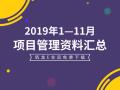 2019年1-11月项目管理资料合集,别错过!