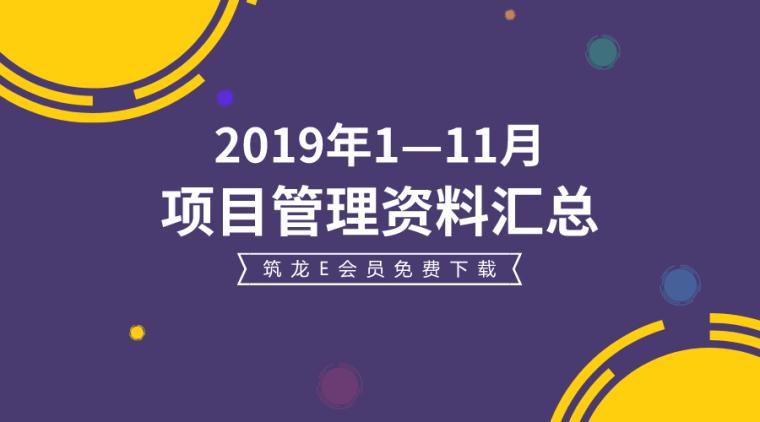 2019年1-11月项目管理资料汇总,别错过!