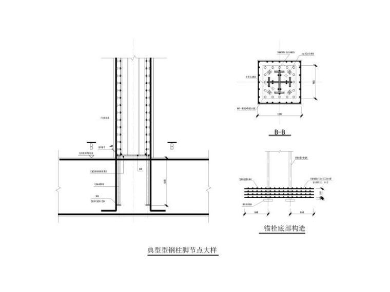 型钢混凝土钢骨通用节点详图PDF