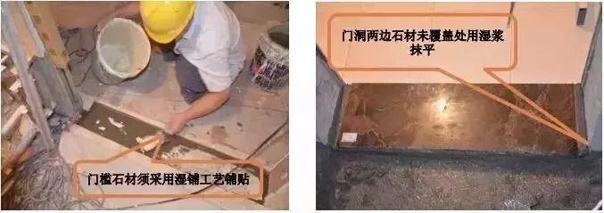 干货 装饰装修工程施工工艺详解_6