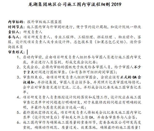 龙湖2019设计研发分级管理及全流程管理制度